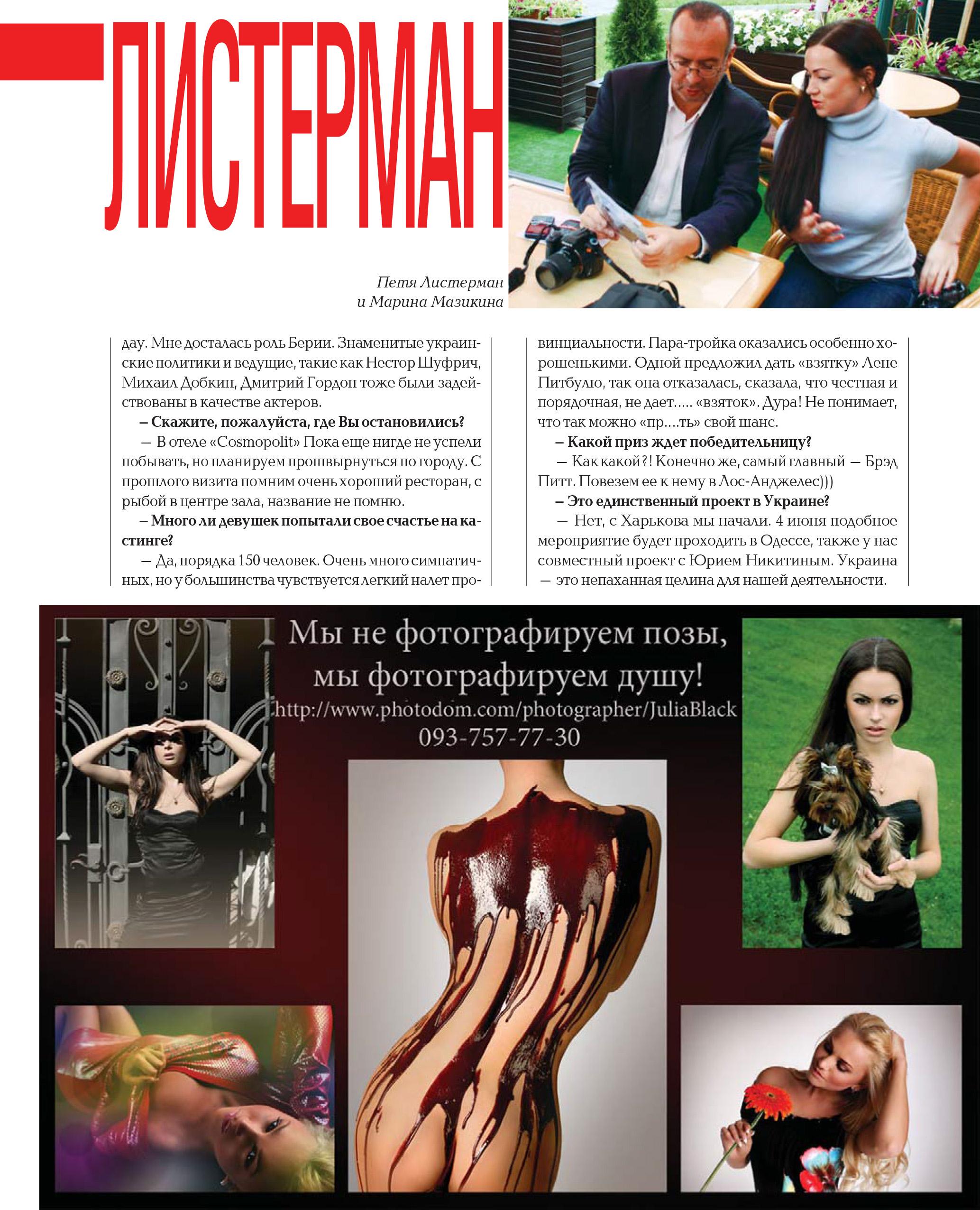 listerman_shikolad_2010-1_2