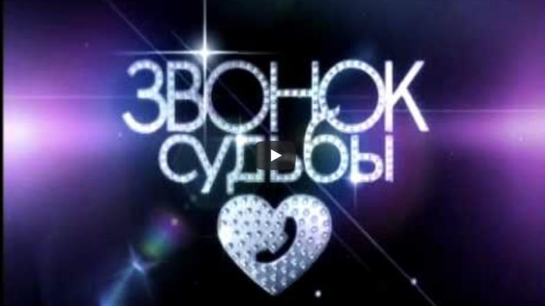 «Звонок судьбы» Выпуск 6: Легенда 90-х Кай Метов наконец-то решил жениться!