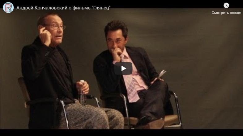 Андрей Кончаловский о фильме «Глянец»