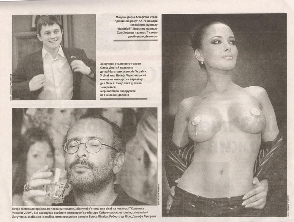 gazetapoukrainski