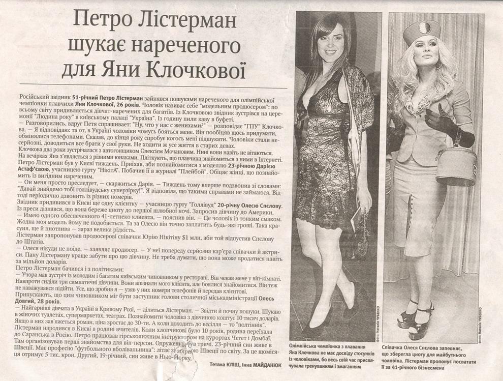 gazetapoukrainski2
