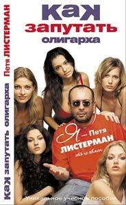 listerman_komsomolskaya_pravda_2007_09_clip_image001