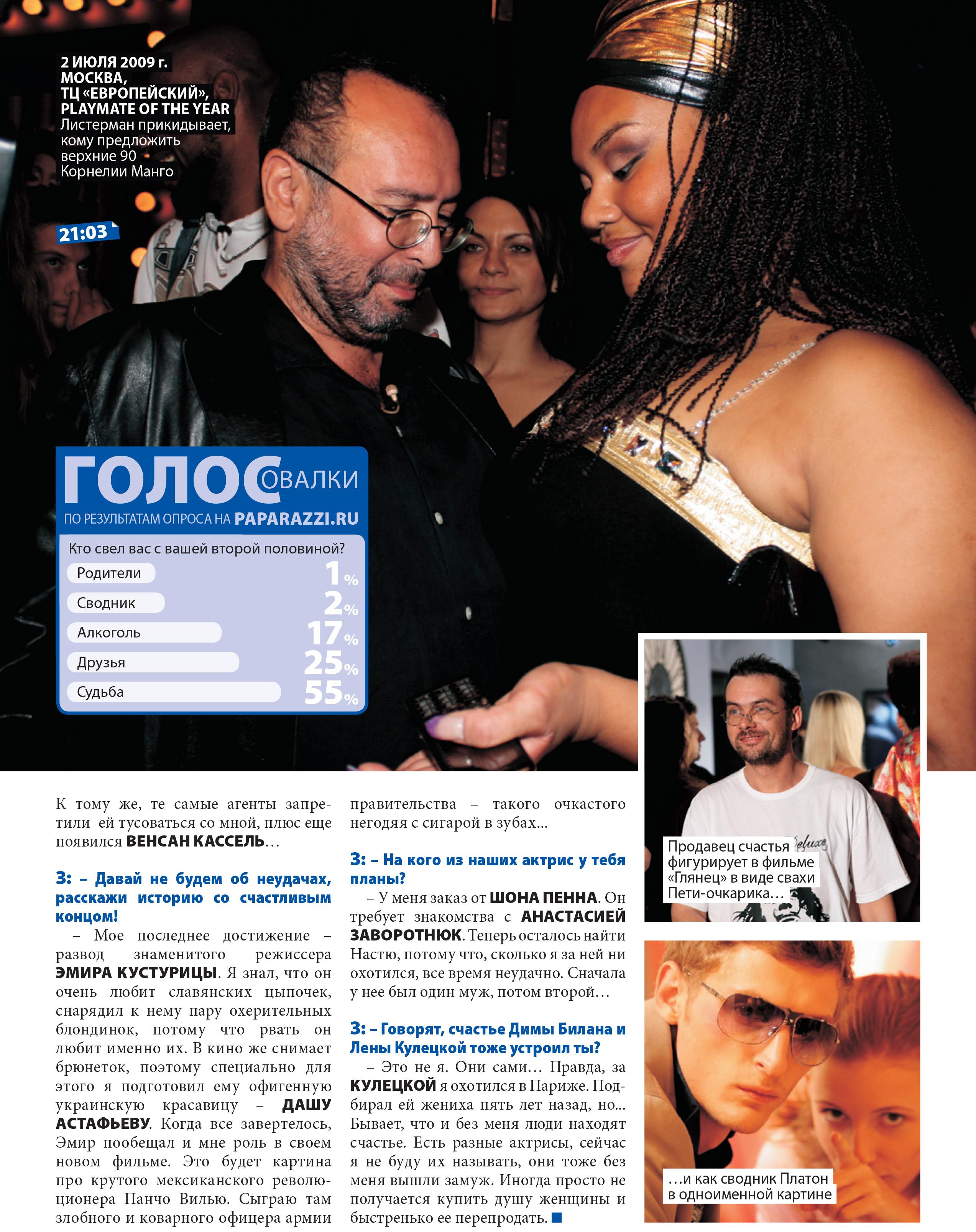 paparazzi2009 (1)-3
