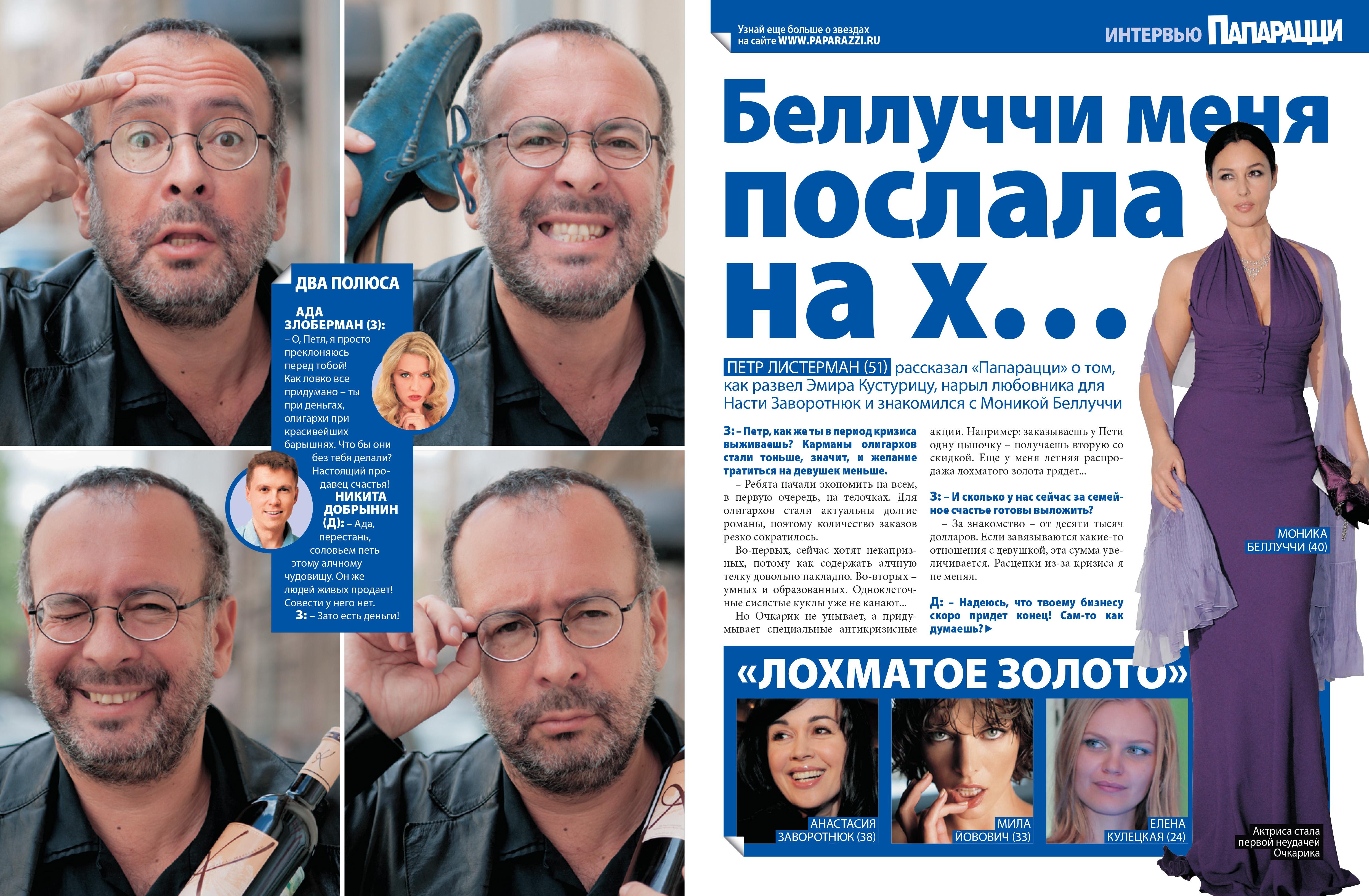 paparazzi2009-1
