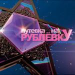 putevka_na_rublevku1_clip_image001