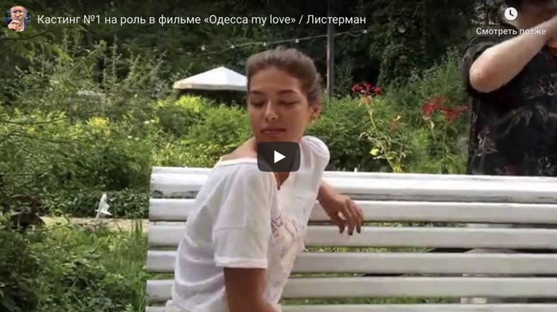 Кастинг №1 на роль в фильме «Одесса my love»