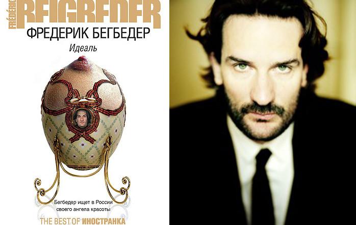 Неидеальный Бегбедер /Goldtown.ru/ 2008