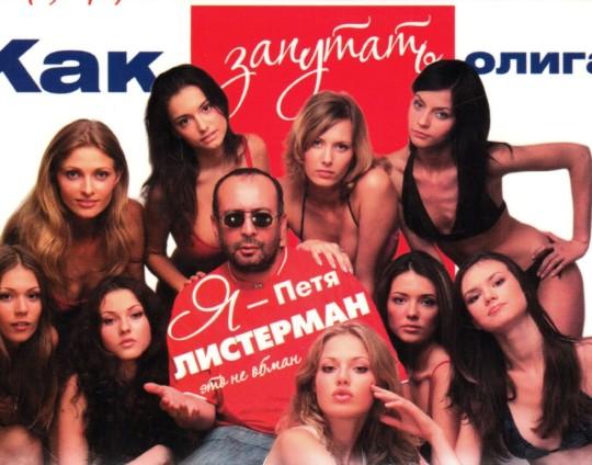 В сентябре 2008 вышла книга «Как запутать олигарха»