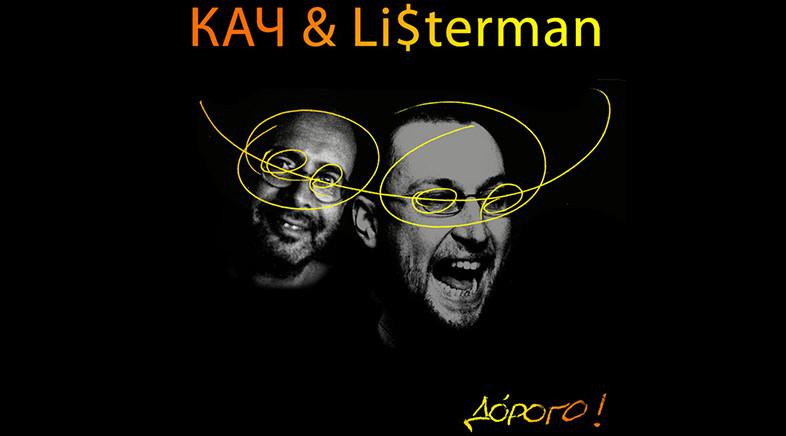 Родился новый музыкальный проект «КАЧ & LISTERMAN». В России раньше такого не было…
