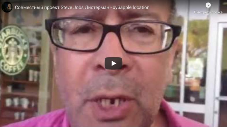 Совместный проект Steve Jobs и Листерман