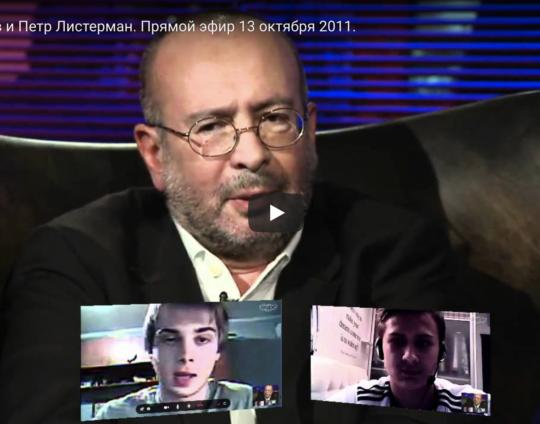 Минаев и Петр Листерман. Прямой эфир 13 октября 2011