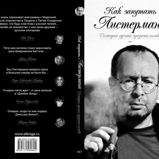 Новая книга очкарика — «Как запутать Листермана».